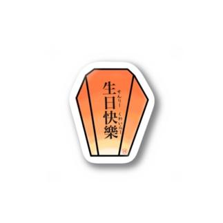 中国語シリーズ『生日快樂』ランタン Stickers