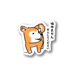 周囲の方へのメッセージグッズ#2 Stickers