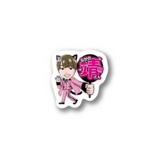 ながちピンクステッカーS Stickers