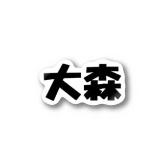 大森 Stickers
