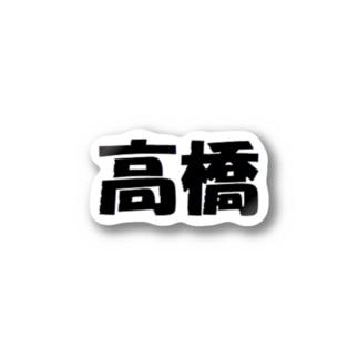 高橋 Stickers