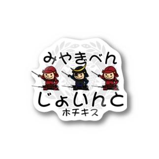 宮城弁「じょいんと」 Stickers