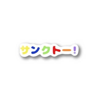 サンクトー! Stickers
