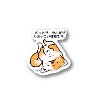 周囲の方へのメッセージグッズ#4 Stickers