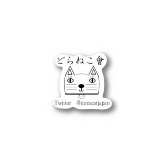 (=゚Д゚=)どらねこショップ Stickers