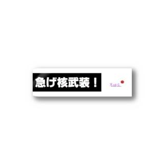 KKJショップの急げ核武装!黒 Stickers