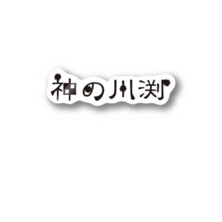 神の川渕 Stickers