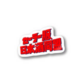 セーラー服日本酒同盟ステッカー Stickers