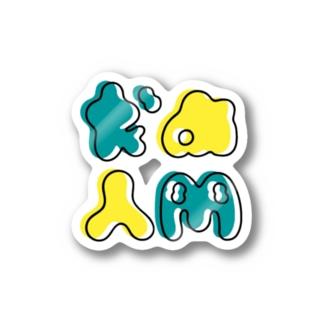 だめ人間グッズ Stickers