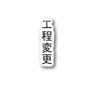 工程変更 Stickers
