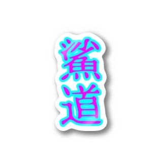 鯊道 Stickers