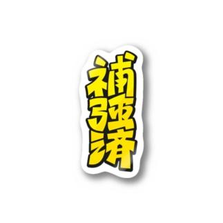 補強_ボロ_ステッカー Stickers