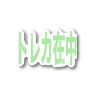 お知らせシリーズvol.1 Stickers