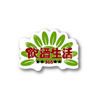 トキメキ四文字 飲酒人生 Stickers