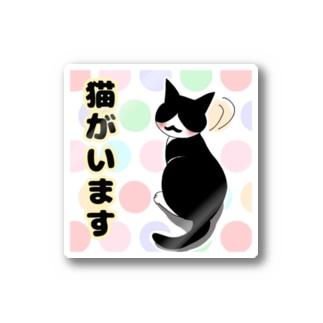 猫がいます。カラフルひげ猫 Stickers