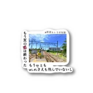 短歌(もう夏の恋は終わった) Sticker