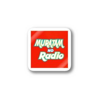 ムラタムのラヂオ限定ロゴ Stickers
