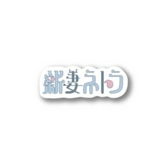 新妻ネトラロゴデザイン Sticker