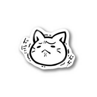 ガマン強いねこ Stickers