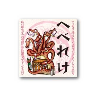 酔札【へべれけ】 Stickers