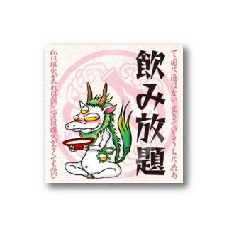 酔札【飲み放題】 Stickers