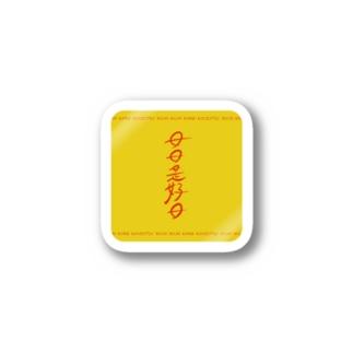 日日ステッカー_其ノ一 Stickers