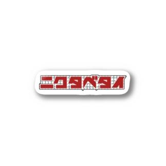 ニクタベタイ 網 Stickers