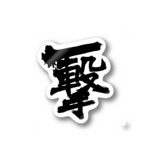 一撃シリーズ✨ Stickers