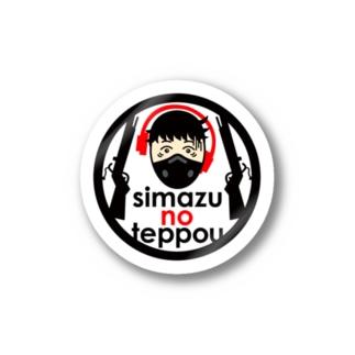島津の鉄砲兵 グッズ第2弾 No5(小物修正) Stickers