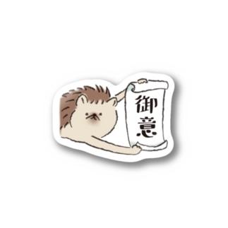 ハリネズミのれもさん【御意】 Stickers