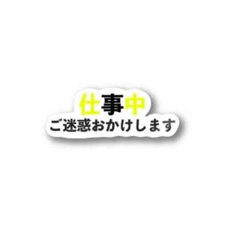仕事中 Stickers