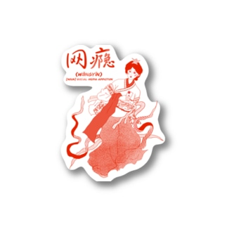 SNS依存症 Stickers