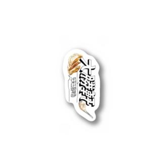 大勝軒シール Stickers