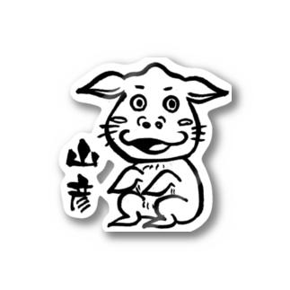 山彦(やまびこ)さん Stickers