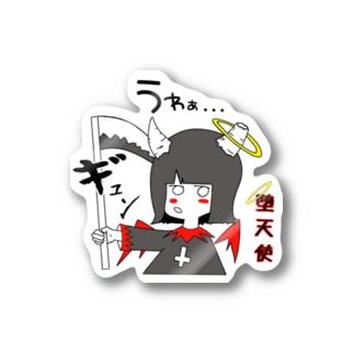 堕天使ちゃん😈👼🏻【リニューアル】 Stickers