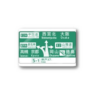 神戸JCT Stickers