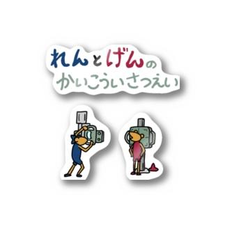 れんとげん(開口位) Stickers