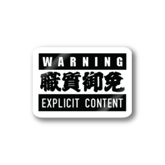職質御免ステッカー Stickers