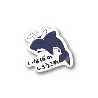 因幡の白うサメ Stickers