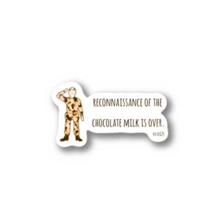 任務完了!【チョコミルク】 Stickers