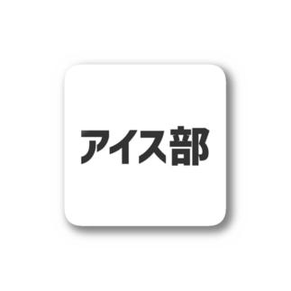 アイス部 ロゴ ステッカー Stickers