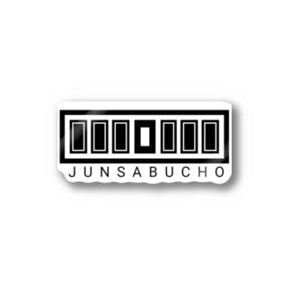 JUNSABUCHO Stickers