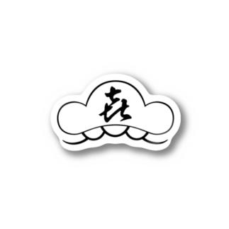 松㐂ロゴ Stickers