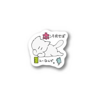 ネコのチャンさん 本気出す5日前編 Stickers