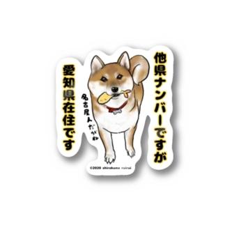 県外ナンバーステッカー Stickers