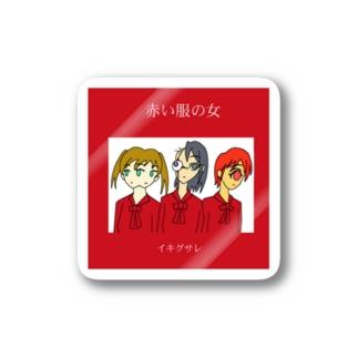 イキグサレステッカー4 Stickers