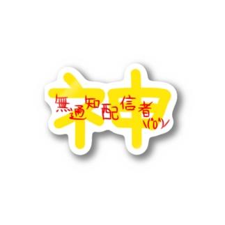 無通知配信(神) Stickers
