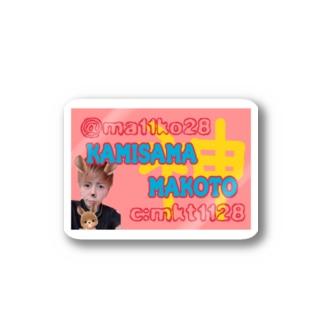 神様まこと Stickers