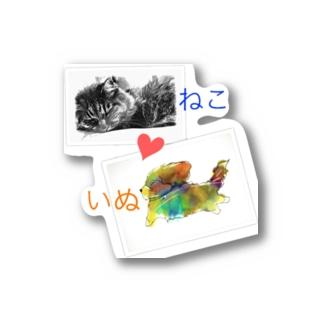 ねこ♡いぬ大好き Stickers