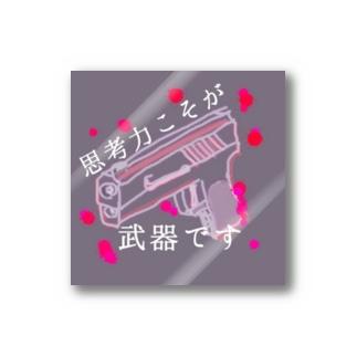 【小物シリーズ】思考力が武器 Stickers